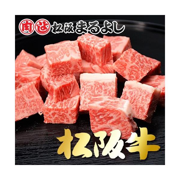 松阪牛 まるよし 松阪牛 サイコロ ステーキ 300g サーロイン 牛肉 ギフト グルメ 敬老の日 matsusaka-maruyoshi