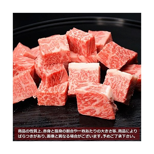 松阪牛 まるよし 松阪牛 サイコロ ステーキ 300g サーロイン 牛肉 ギフト グルメ 敬老の日 matsusaka-maruyoshi 02