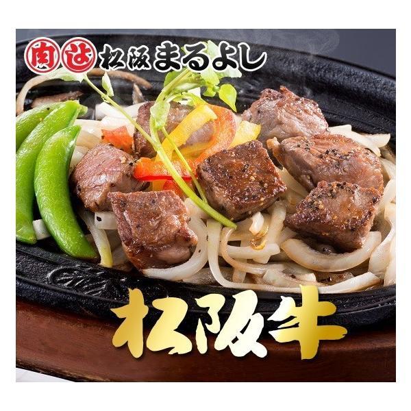 松阪牛 まるよし 松阪牛 サイコロ ステーキ 300g サーロイン 牛肉 ギフト グルメ 敬老の日 matsusaka-maruyoshi 04