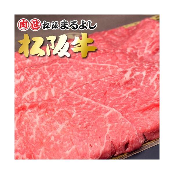 松阪牛 まるよし 松阪牛 しゃぶしゃぶ 500g 肩 モモ バラ 牛肉 ギフト グルメ お取り寄せ お歳暮 御歳暮 敬老の日 2021