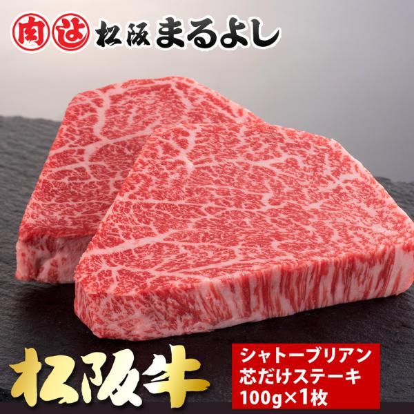 松阪牛 まるよし 松阪牛シャトーブリアン芯だけステーキ 100g×1枚 牛肉 ギフト グルメ お取り寄せ