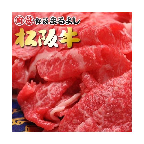 松阪牛 まるよし 松阪牛 切り落とし 100g 牛肉 ギフト グルメ お歳暮 御歳暮 敬老の日