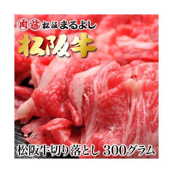 松阪牛 まるよし 松阪牛 切り落とし 300g 牛肉 ギフト グルメ お中元 御中元 2021