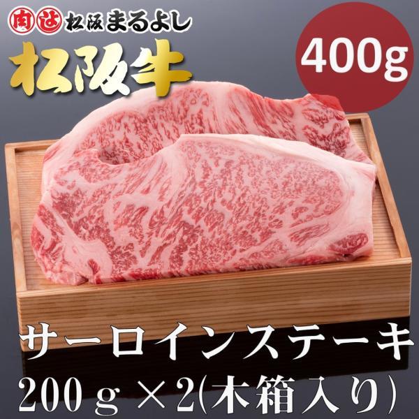 松阪牛 まるよし 松阪牛 P サーロイン ステーキ 200g×2枚木箱入り 牛肉 ギフト グルメ お取り寄せ お中元 御中元 2021