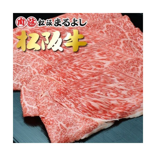 松阪牛 まるよし 松阪牛 しゃぶしゃぶ 800g 肩 モモ 牛肉 ギフト グルメ お取り寄せ お歳暮 御歳暮 敬老の日