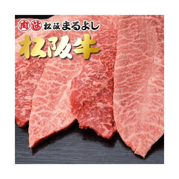 松阪牛 まるよし 松阪牛 焼肉 100g 肩 モモ バラ 牛肉 ギフト グルメ お中元 御中元