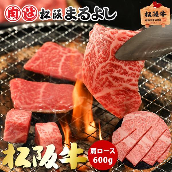 松阪牛 まるよし 松阪牛 焼肉 600g(300×2) 肩ロース 牛肉 ギフト グルメ お取り寄せ お中元 御中元 2021