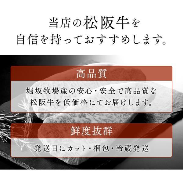 お歳暮 肉 松阪牛 ギフト サーロイン ステーキ 200g 1枚 国産 和牛 お祝い 牛肉 冷蔵 ブランド牛 グルメ 堀坂産|matsusakaniku|02