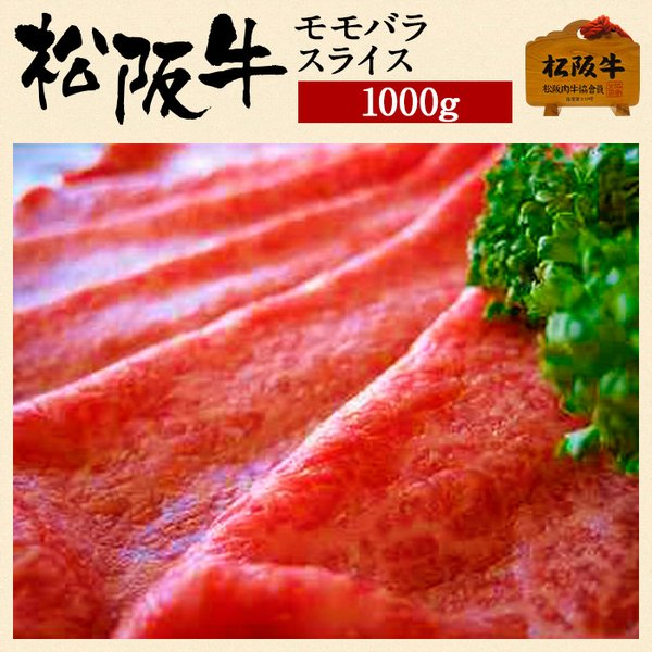 肉 松阪牛 ギフト すき焼き モモ・バラ 1000g 1kg もも肉 ヘルシー 国産 和牛 お祝い 牛肉 冷蔵 ブランド牛 グルメ 堀坂産