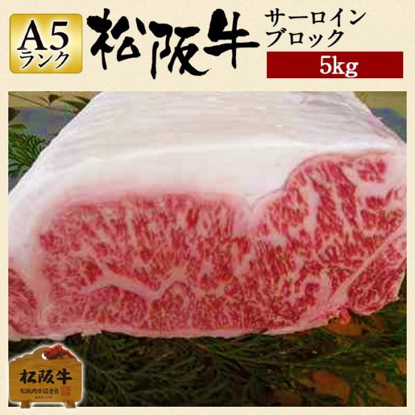 肉 松阪牛 ギフト サーロイン ブロック 5000g 5kg ローストビーフ 塊肉 かたまり肉 国産 和牛 お祝い 牛肉 冷蔵 ブランド牛 グルメ 堀坂産