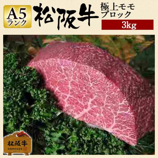 肉 松阪牛 ギフト モモ ブロック 3000g 3kg もも肉 赤身 ヘルシー 塊肉 かたまり肉 国産 和牛 お祝い 牛肉 冷蔵 ブランド牛 グルメ 堀坂産