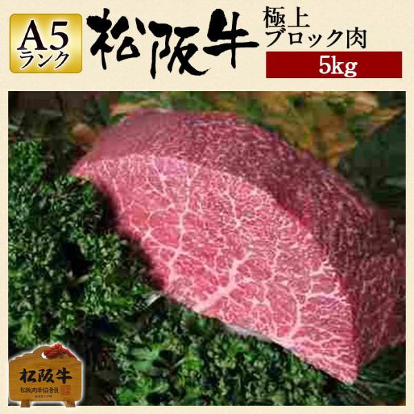 肉 松阪牛 ギフト ブロック 5000g 5kg 塊肉 かたまり肉 国産 和牛 お祝い 牛肉 冷蔵 ブランド牛 グルメ 堀坂産