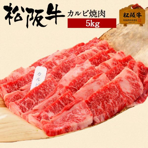 肉 松阪牛 ギフト 焼肉用 カルビ 5000g 5kg メガ盛り 国産 和牛 お祝い 牛肉 冷蔵 ブランド牛 グルメ 堀坂産