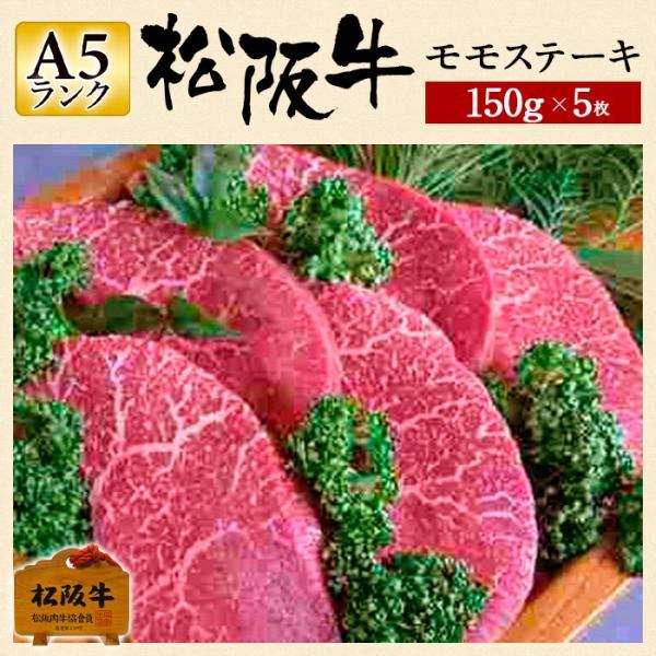 肉 松阪牛 ギフト A5ランク ステーキ モモ 150g 5枚 もも肉 赤身 ヘルシー 国産 和牛 お祝い 牛肉 冷蔵 ブランド牛 グルメ 堀坂産