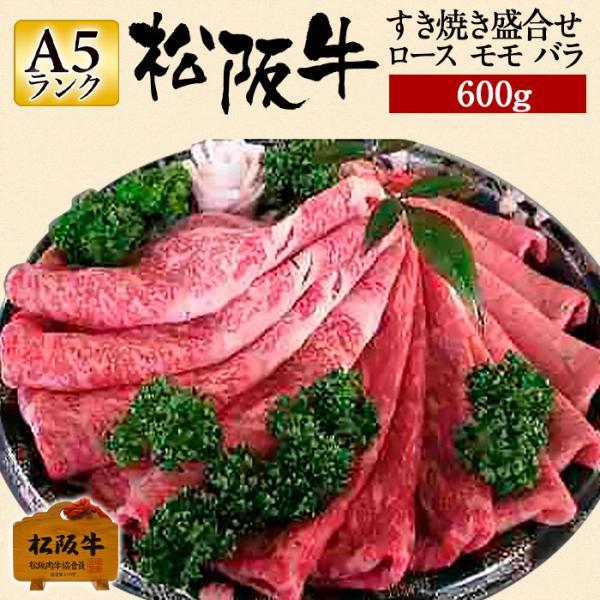 肉 松阪牛 ギフト A5ランク すき焼き 盛り合わせ ロース モモ バラ 600g 3人前 もも肉 赤身 国産 和牛 お祝い 牛肉 冷蔵 ブランド牛 グルメ 堀坂産