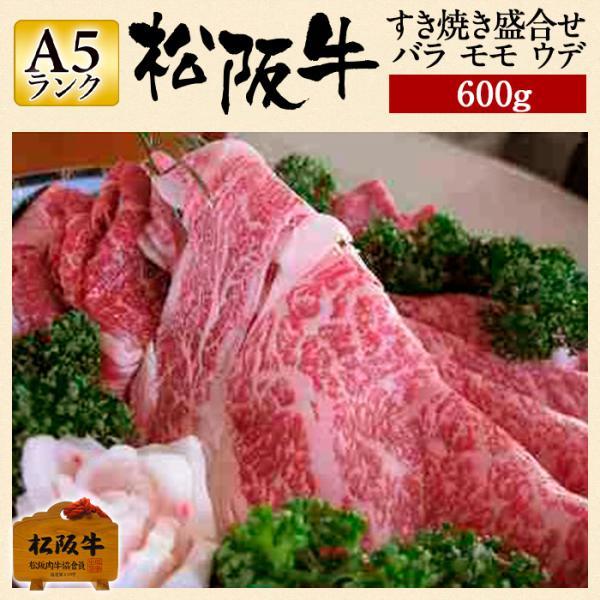 肉 松阪牛 ギフト A5ランク すき焼き 盛り合わせ バラ モモ ウデ 600g 3人前 もも肉 赤身 うで肉 国産 和牛 お祝い 牛肉 冷蔵 ブランド グルメ 堀坂産