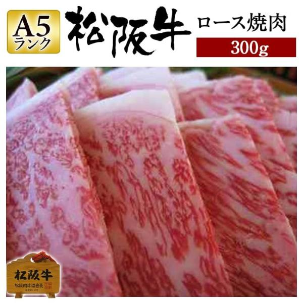 肉 松阪牛 ギフト A5ランク 焼肉 ロース 300g 国産 和牛 お祝い 牛肉 冷蔵 ブランド牛 グルメ 堀坂産