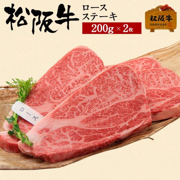 肉 松阪牛 ギフト ステーキ ロース 200g 2枚 国産 和牛 お祝い 牛肉 冷蔵 ブランド牛 グルメ 堀坂産