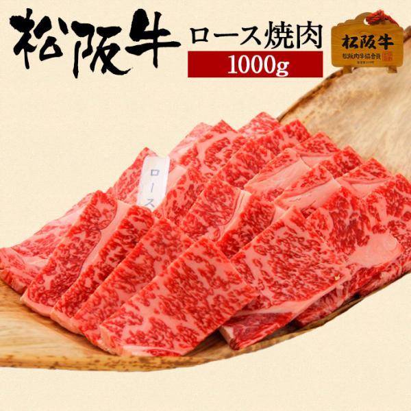肉 A3等級松阪牛 ギフト 焼肉用 ロース 1000g 1kg ロース肉 国産 和牛 お祝い 牛肉 冷蔵 ブランド牛 グルメ 堀坂産
