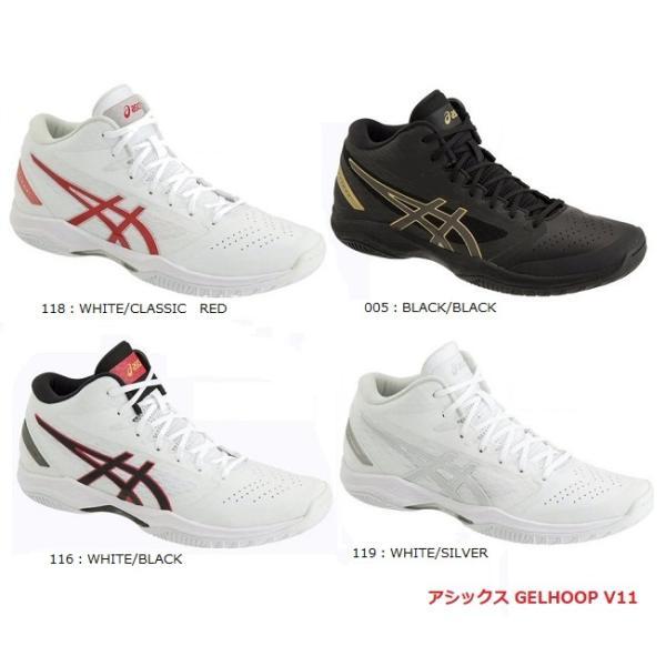 アシックスバスケットボールGELHOOPV11バスケットボールシューズ1061A015