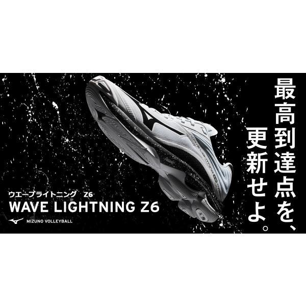 送料無料 ミズノ バレーボールシューズ ウエーブライトニングZ6 V1GA2000 男女兼用|matsuspo|11
