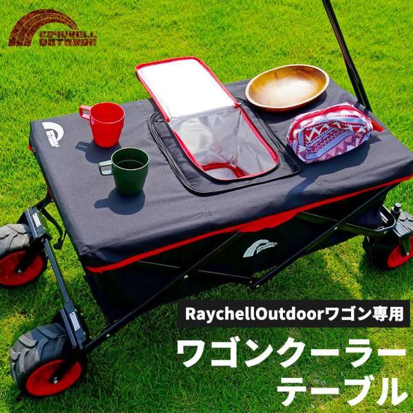 オープン記念 ワゴンクーラーテーブル テーブル 保冷バック キャリーワゴン キャリーカート Raychell Outdoor グランドキャリアワゴン専用 RR-GC15 RR-GC16
