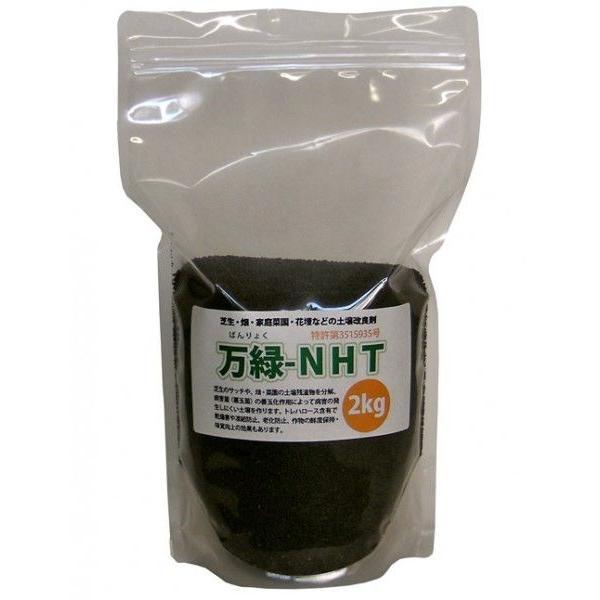 【まとめ買い割引有】 万緑-NHT 2kg ケイ酸入り土壌改良剤・サッチ分解剤・病害予防