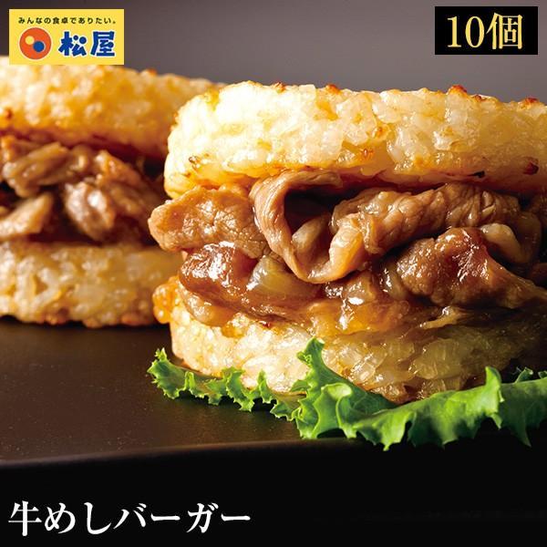 (冷凍) 【松屋】牛めしバーガーセット(10食入)(10パック) 時短 牛めし 手軽 お取り寄せ グルメ おつまみ 受験 単身赴任 牛丼 ライス 肉 牛丼 業務用 お弁当