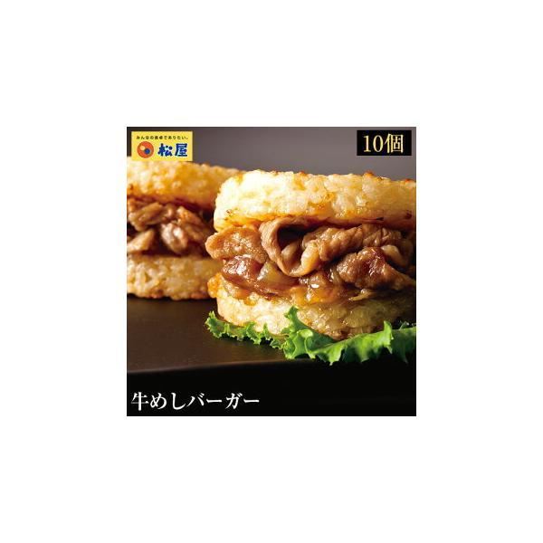 牛めしバーガーグルメ(10食入)(2食/1袋×5パック)    おつまみ 牛丼 肉  仕送り 業務用 食品 おかず お弁当 冷凍 子供 お取り寄せ お取り寄せグルメ