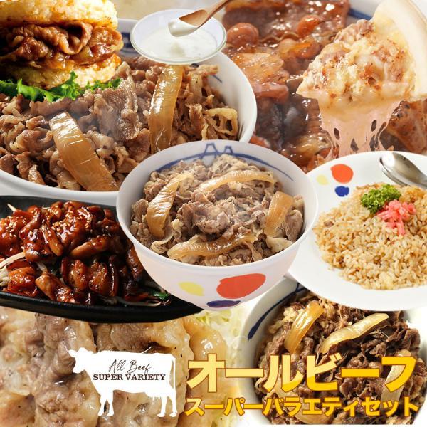松屋オールビーフスーパーバラエティセット!松屋のすべてが楽しめる!いろんな味が味わえます! 冷凍食品 おかず  惣菜 お惣菜