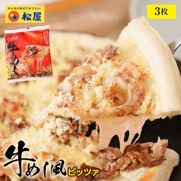 松屋 牛めし風ピッツァ 3枚 送料無料  時短 保存食  お取り寄せ おかず セット  食品 お取り寄せ 牛丼 肉  業務用 時短 冷凍食品