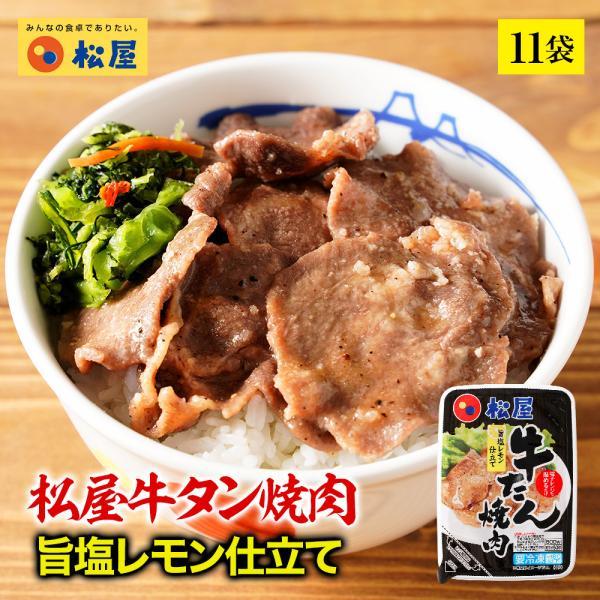 送料無料 松屋牛タン焼肉 旨塩レモン仕立て11パック (80g/個×11パック) 牛丼 肉   仕送り 業務用 食品 おかず お弁当 冷凍 子供 お取り寄せ