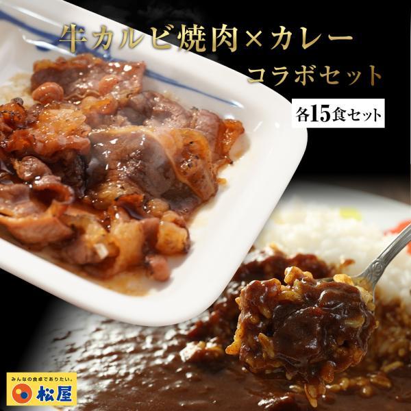 松屋牛カルビ焼肉&オリジナルカレー30食セット(牛カルビ焼肉60g ×15 オリジナルカレー×15) お取り寄せ 牛丼 肉  業務用 時短 冷凍食品