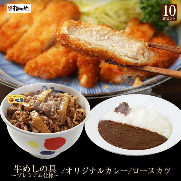 牛丼 牛丼の具 とんかつ トンカツ ロースかつカレー10食セット(三元豚ロースかつ×10 オリジナルカレー×10 牛めしの具×10) 牛丼 肉 仕送り 業務用 食品