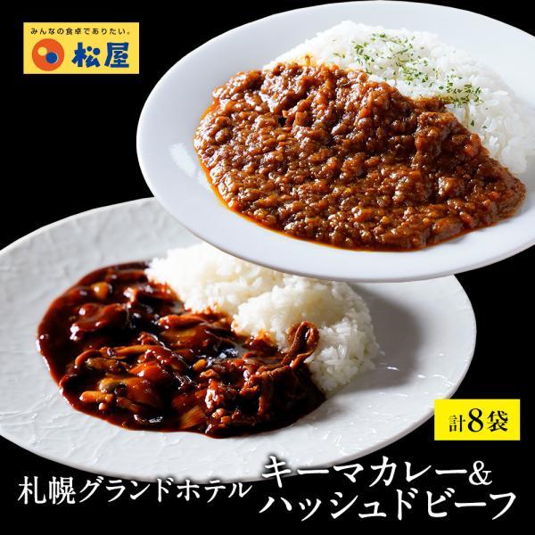 松屋 札幌グランドホテル キーマカレーとハッシュドビーフ 4個ずつセット   絶品 仕送り 業務用 食品 おかず お弁当 冷凍 子供 お取り寄せ お取り寄せグルメ