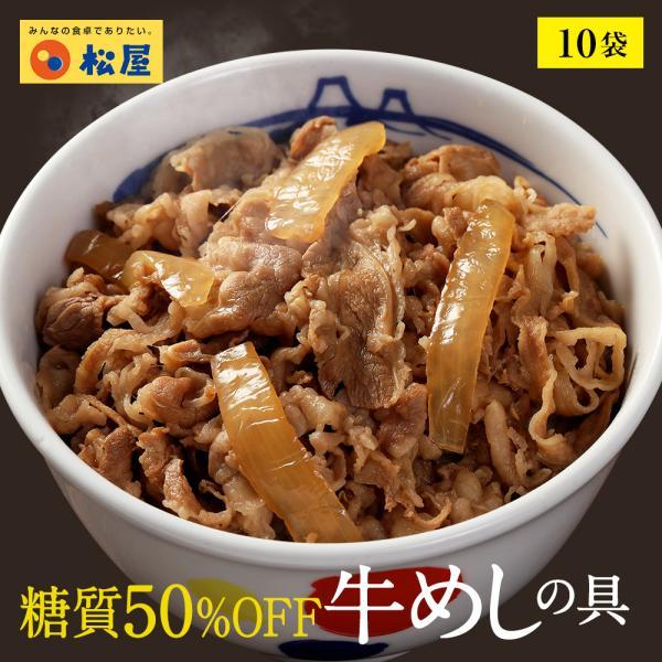 牛丼 牛丼の具 糖質50%OFF牛めしの具 計10袋  送料無料  時短 保存食  お取り寄せ おかず お取り寄せ 牛丼 肉  業務用 時短 冷凍食品
