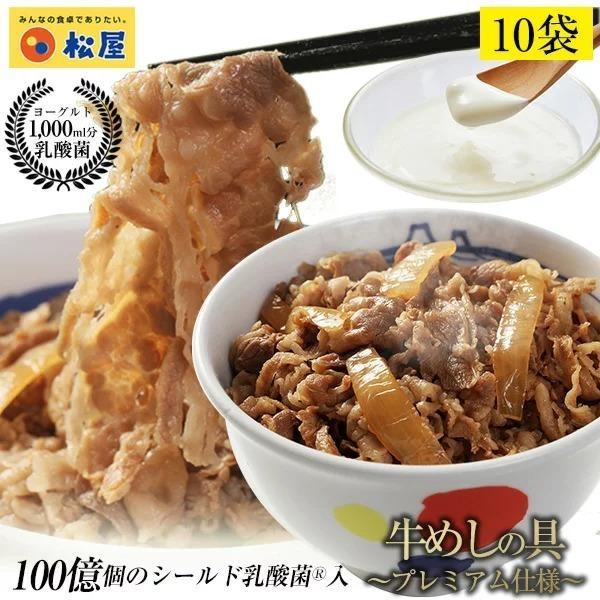 牛丼 牛丼の具 松屋 乳酸菌入り牛めし10食(プレミアム仕様) 牛丼  食品 おかず   おつまみ お取り寄せ 牛丼 肉  業務用 時短 冷凍食品