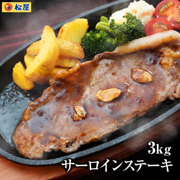 松鷹屋 サーロインステーキ30食セット 3kg 100g×30枚 ステーキ サーロイン 米国産牛 最高級食品 お試し 仕送り 業務用 食品 おかず お弁当 冷凍 子供