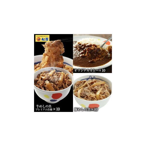 (冷凍) 松屋 全部盛りグルメ30個グルメ(プレミアム仕様牛めし10個、豚めし10個、カレー10個) 牛丼 松屋 食品