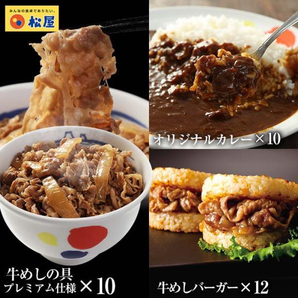 牛丼 牛丼の具 ギュウギュウカレーセット32個(プレミアム仕様牛めしの具×10 オリジナルカレー×10 牛めしバーガー×12)お取り寄せ 牛丼 仕送り 業務用 食品