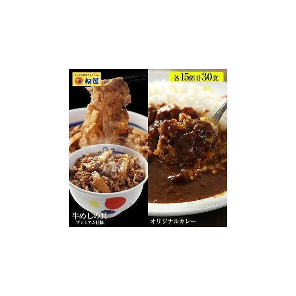牛丼 牛丼の具 <松屋>カレーギュウグルメ30個(プレミアム仕様牛めしの具×15 オリジナルカレー×15) 牛丼 カレー 辛口 牛肉 牛丼 肉 仕送り 業務用 食品