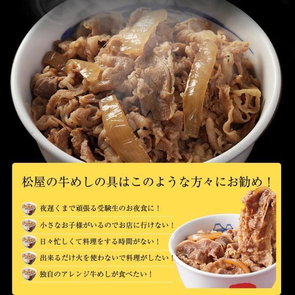 松屋 牛めしの具(プレミアム仕様) 20個 牛丼の具 牛肉 冷凍  matsuyafoods 15