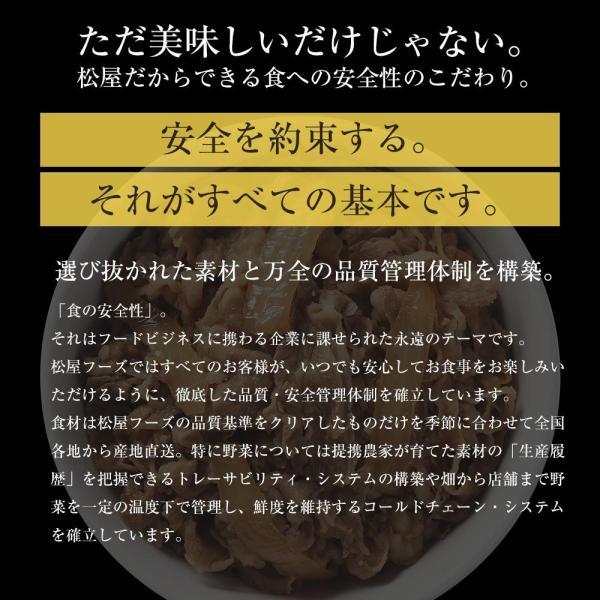 松屋 牛めしの具(プレミアム仕様) 20個 牛丼の具 牛肉 冷凍  matsuyafoods 18