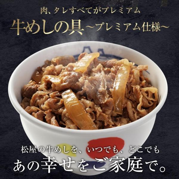 松屋 牛めしの具(プレミアム仕様) 20個 牛丼の具 牛肉 冷凍  matsuyafoods 03