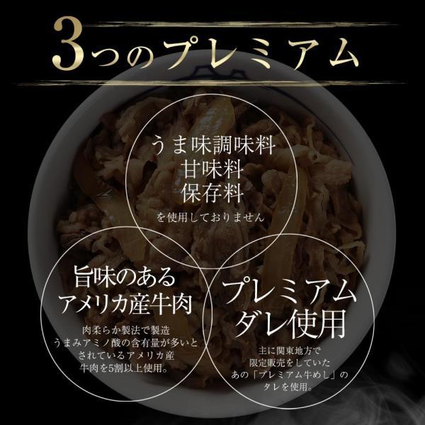 松屋 牛めしの具(プレミアム仕様) 20個 牛丼の具 牛肉 冷凍  matsuyafoods 04