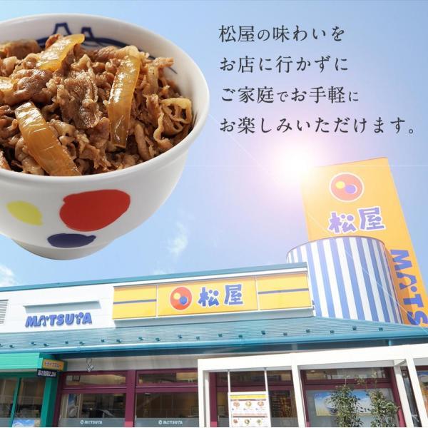 松屋 牛めしの具(プレミアム仕様) 20個 牛丼の具 牛肉 冷凍  matsuyafoods 08