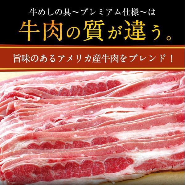 松屋 牛めしの具(プレミアム仕様) 20個 牛丼の具 牛肉 冷凍  matsuyafoods 09