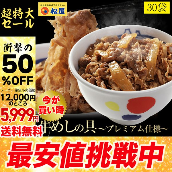 松屋 牛めしの具(プレミアム仕様) 30個 牛丼の具 牛肉 冷凍  冷凍食品 おかず  惣菜 お惣菜