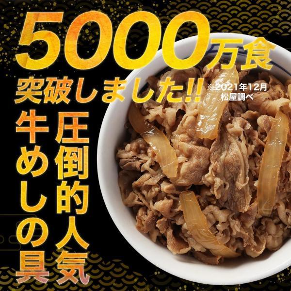 松屋牛めしの具(プレミアム仕様) 30個 牛丼の具 冷凍 |matsuyafoods|06