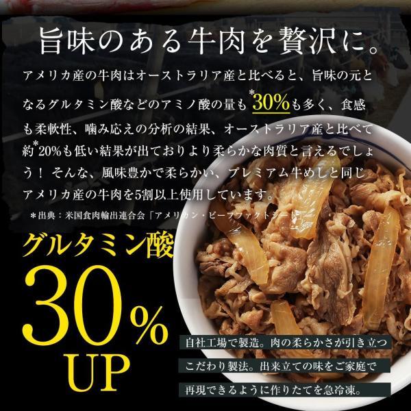 松屋牛めしの具(プレミアム仕様) 30個 牛丼の具 冷凍 |matsuyafoods|10